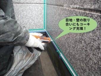 岸和田市のベランダの目地・壁の取り合いにもコーキング充填