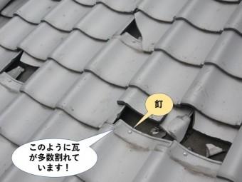 熊取町の瓦が多数割れています