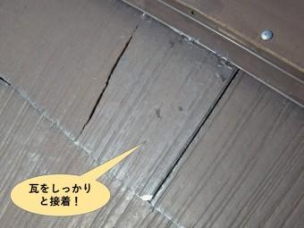岸和田市のスレート瓦をしっかりと接着