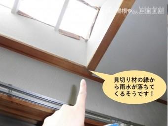 和泉市の天窓の下の壁の見切り材の縁から雨水が落ちてくるそうです