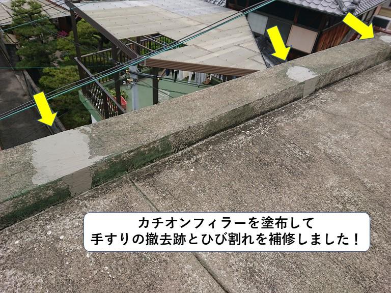 和泉市の陸屋根の手すりの撤去跡とひび割れを補修しました