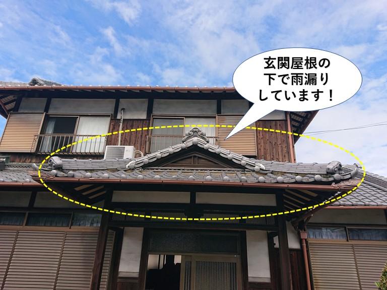 阪南市の玄関屋根の下で雨漏りしています