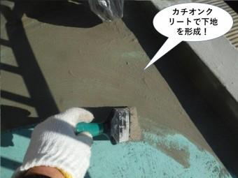岸和田市のベランダにカチオンクリートで下地を形成