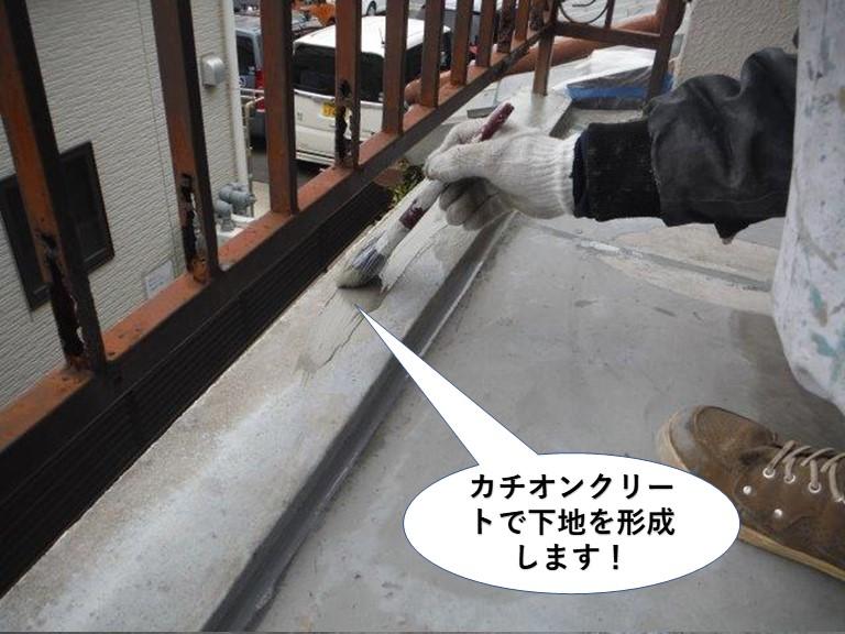 泉大津市のベランダにカチオンクリートで下地を形成