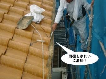 和泉市の雨樋もきれいに清掃