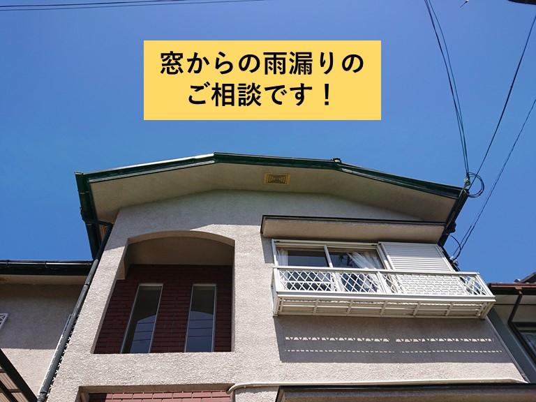 岸和田市の窓からの雨漏りのご相談