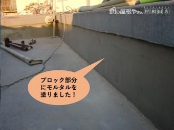 岸和田市の陸屋根のブロック部分にモルタルを塗りました!