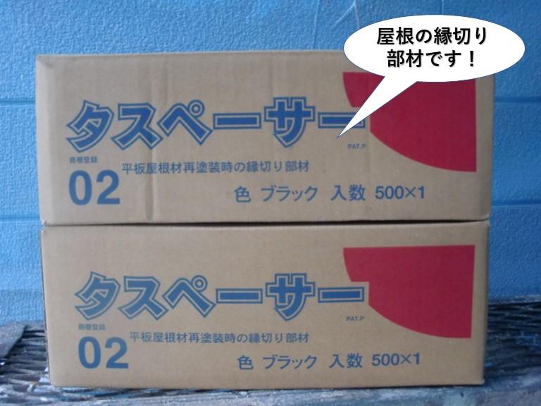 岸和田市で使用する縁切りのタスペーサー