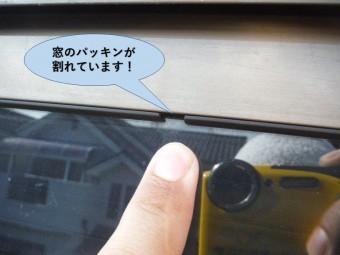 岸和田市の窓のパッキンが割れています