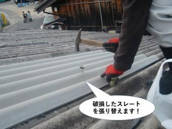 和泉市のガレージの破損したスレートを張り替えます