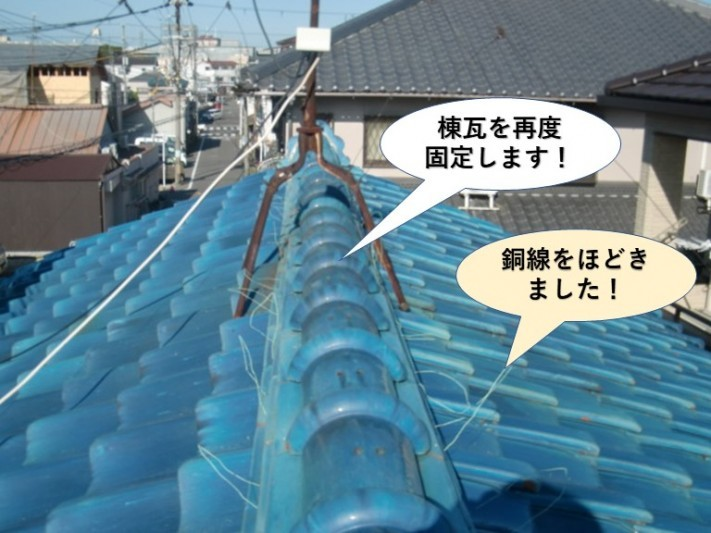 泉大津市の棟を再固定します