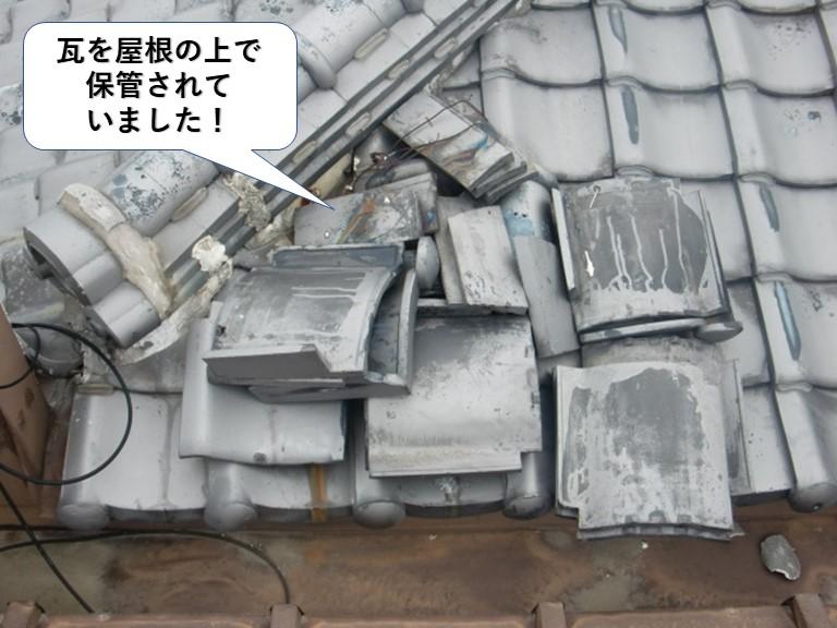 岸和田市の瓦を屋根の上で保管されていました
