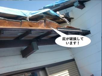 貝塚市の庇が破損しています