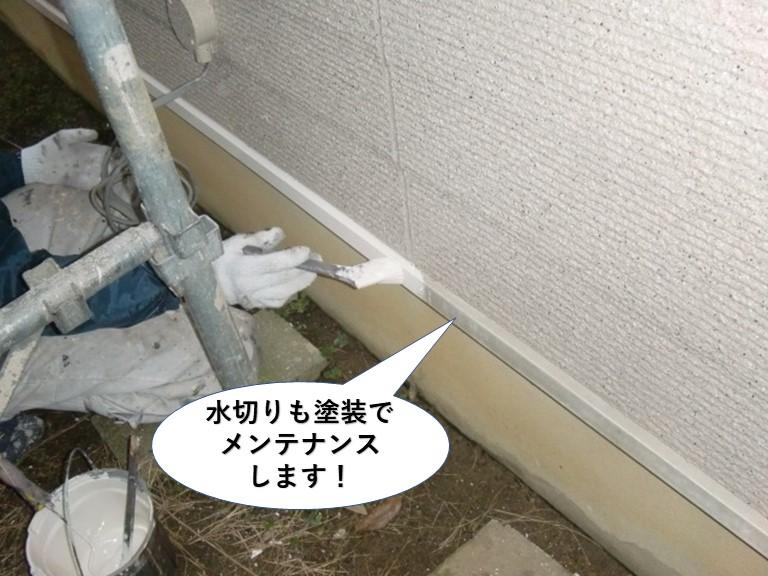 貝塚市の水切りも塗装でメンテナンス