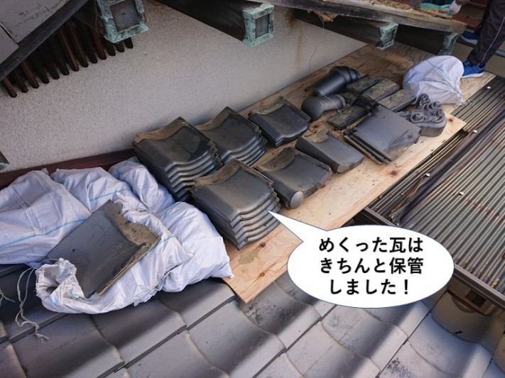 泉南市のめくった瓦はきちんと保管