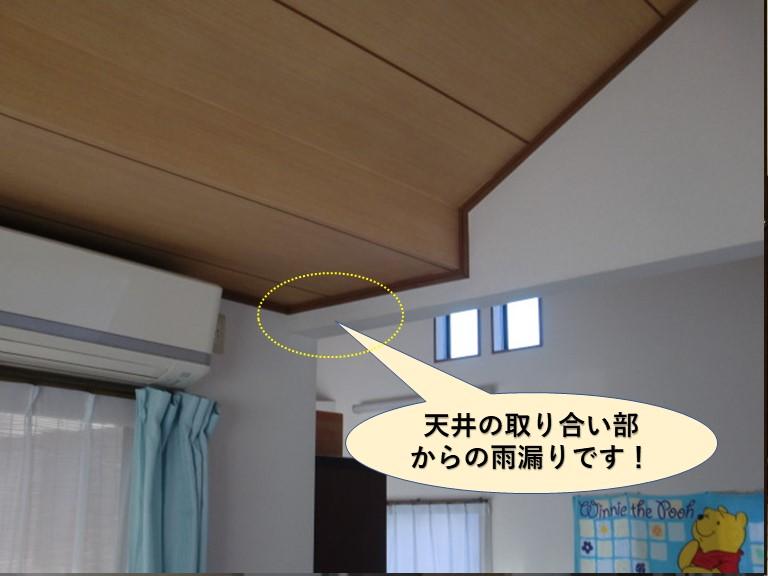 岸和田市の天井の取り合い部からの雨漏り