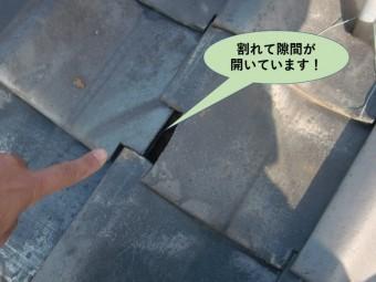 岸和田市の瓦が割れて隙間が開いています