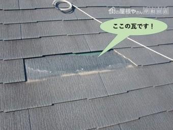 阪南市のスレート瓦状況