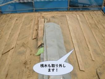 岸和田市の桟木も取り外します