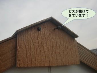 貝塚市の屋根材を固定しているビスが抜けてきています