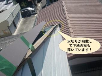 泉大津市の水切り板金が飛散して下地の板も浮いています