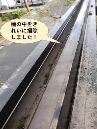 貝塚市のテラスの樋の中をきれいに掃除
