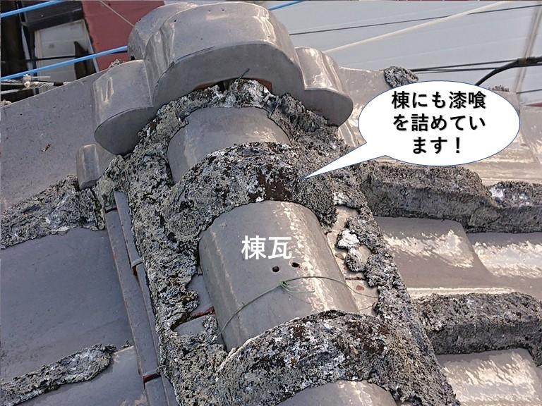 泉佐野市の棟にも漆喰を詰めています