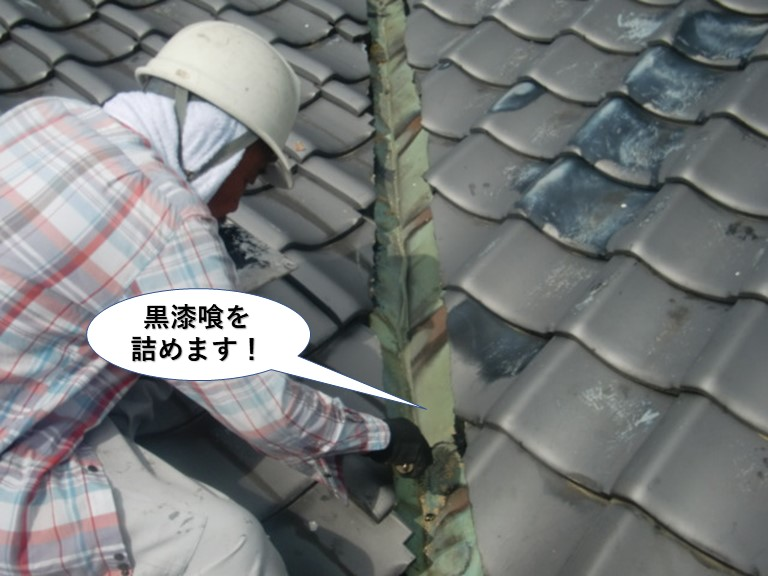 泉大津市の谷樋に黒漆喰を詰めます