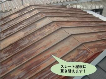 岸和田市の屋根をスレート屋根に葺き替えます
