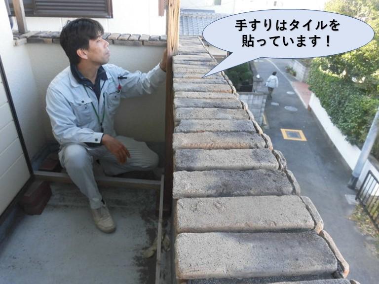 岸和田市のベランダの手すりはタイルを貼っています