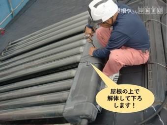 阪南市のソーラーを屋根の上で解体して下ろします
