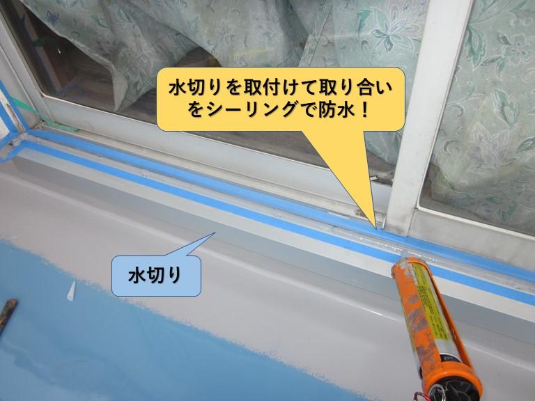 和泉市のベランダの掃き出し窓の取り合いに水切りを取付け