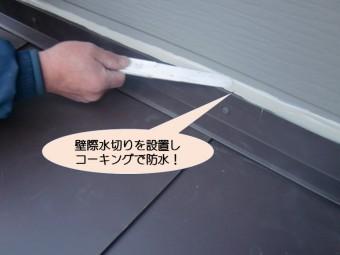 岸和田市下池田町の壁際水切りにコーキング充填