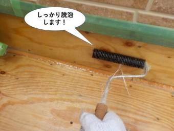 和泉市のベランダ防水でしっかり脱泡