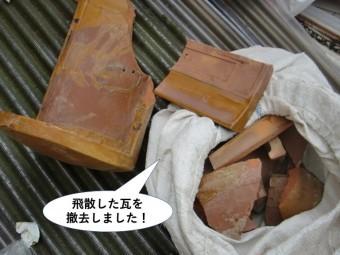 和泉市の飛散した瓦を撤去しました