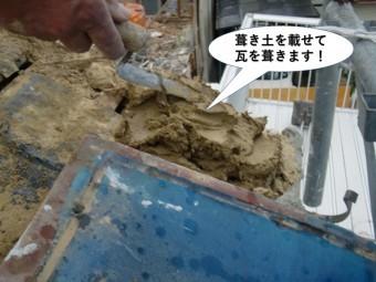 岸和田市の屋根に葺き土を載せて瓦を葺きます
