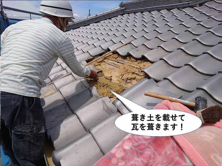 泉佐野市の屋根に葺き土を載せて瓦を葺きます