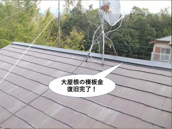 岸和田市の大屋根の棟板金復旧完了