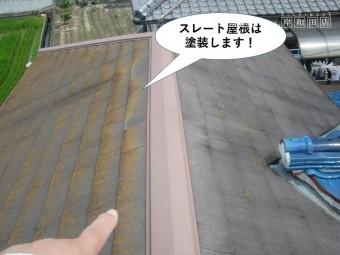 岸和田市のスレート屋根は塗装します