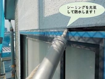 岸和田市のサッシ回りにシーリングを充填して防水