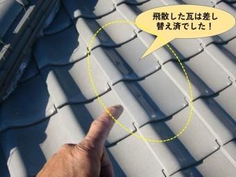 和泉市の飛散した瓦は差し替え済でした