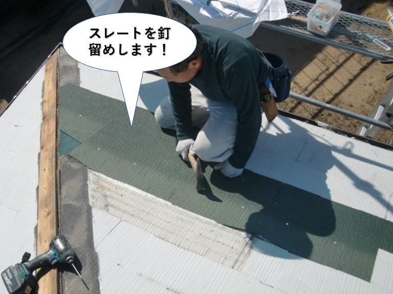 泉南市の屋根のスレートを釘留め