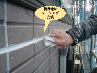 泉大津市の外壁の横目地にシーリング充填