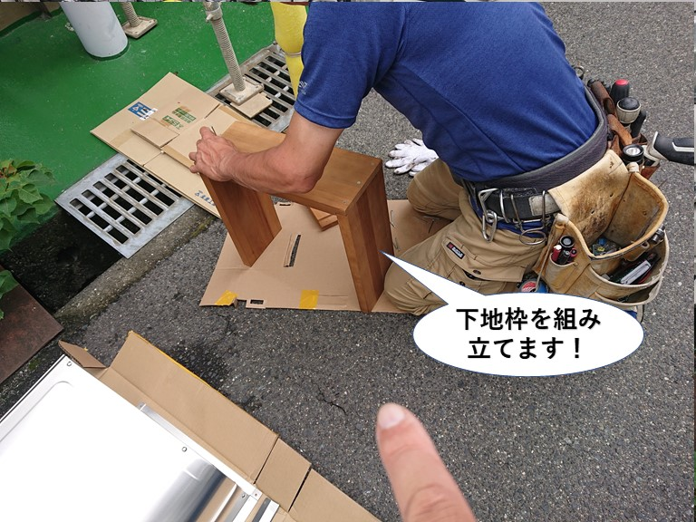 泉佐野市の換気フードの下地枠を組み立て