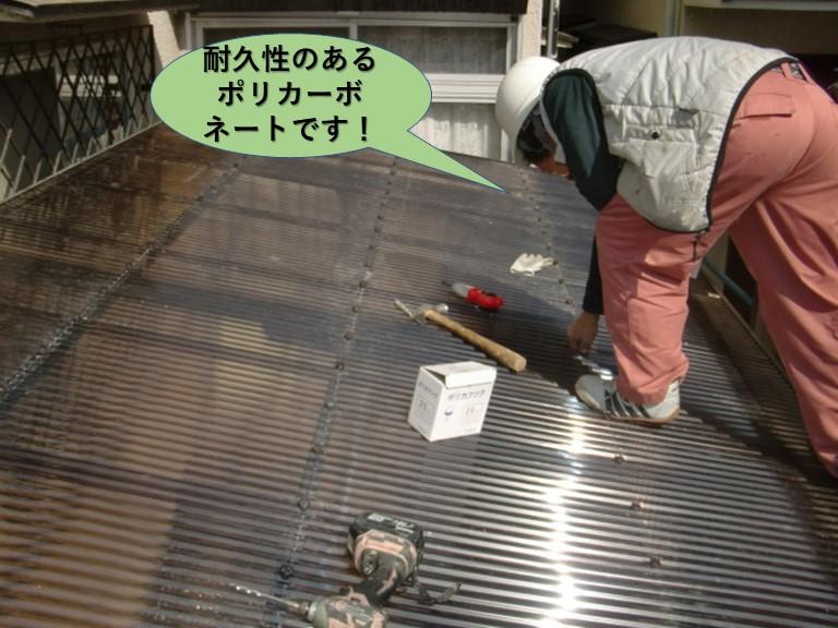 岸和田市の耐久性のあるポリカ波板