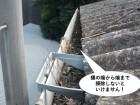 岸和田市の樋の端から端まで掃除します