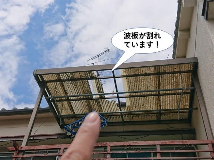 泉大津市のベランダの波板が割れています