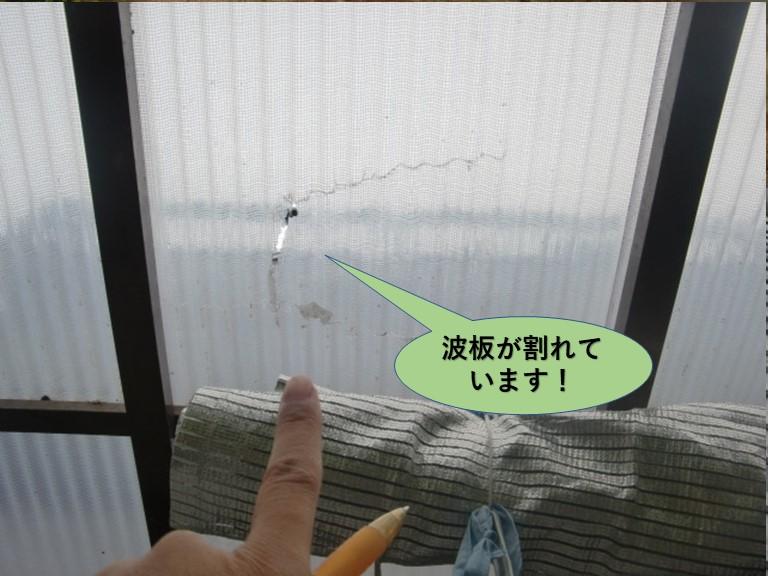 岸和田市の波板が割れています