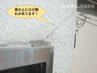 岸和田市の窓の上にひび割れがあります