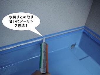 熊取町のベランダの水切り板金との取り合いにシーリング充填